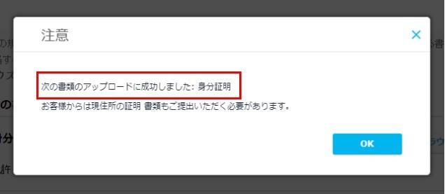 iForexのマイページからの本人確認書類のアップロード手順3