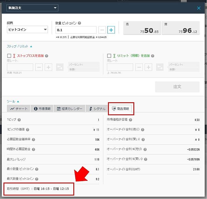 iForexの取引時間の確認方法4