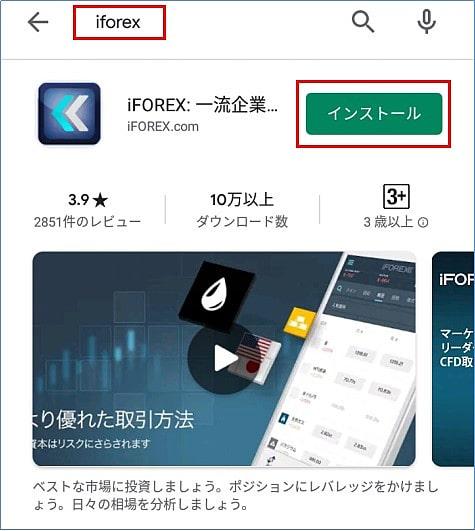 iForexのアプリのインストール