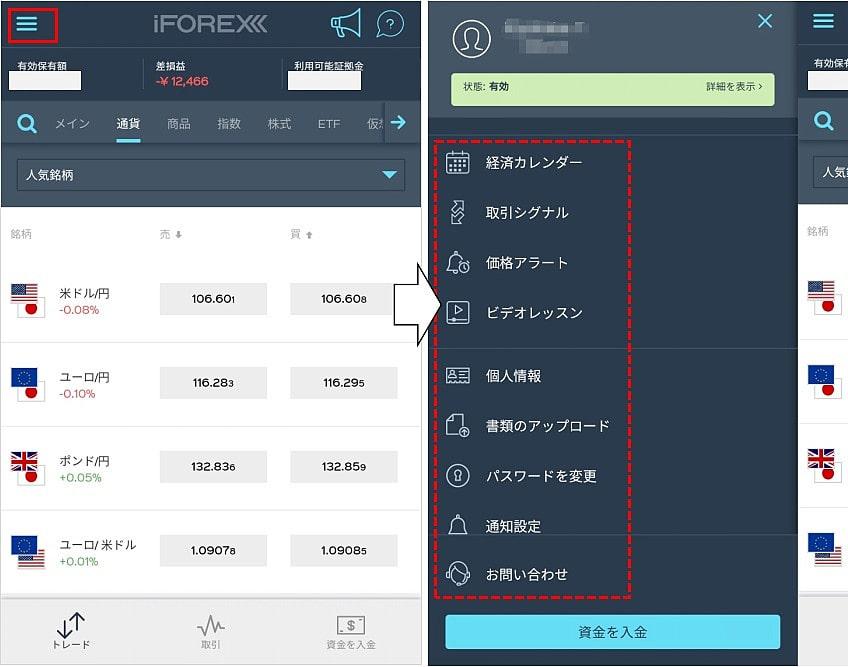 iForexのアプリの基本的な操作方法5