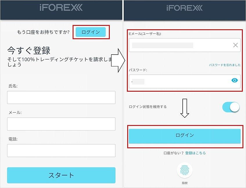iForexのアプリのログイン