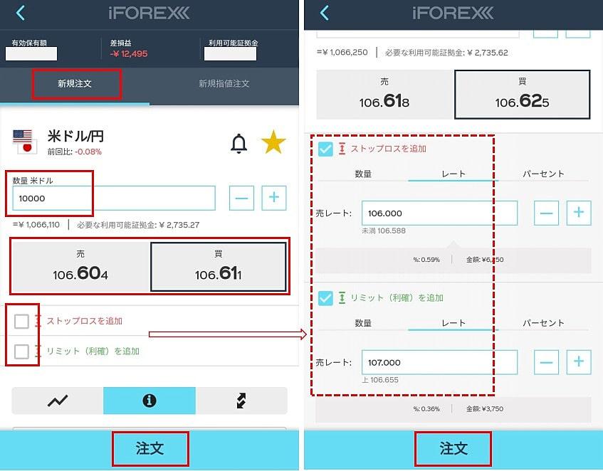 iForexのアプリの成行注文方法