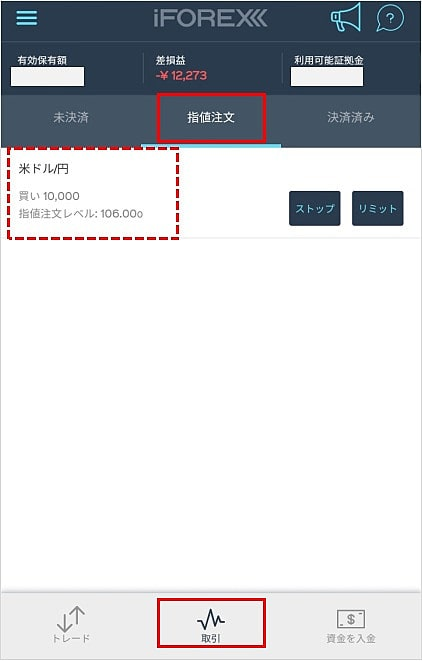 iForexのアプリの指値注文方法2