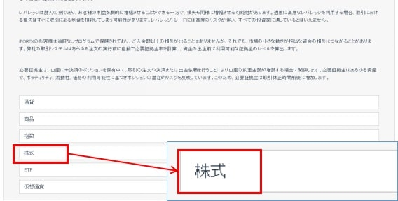 iForexの株式の確認方法2