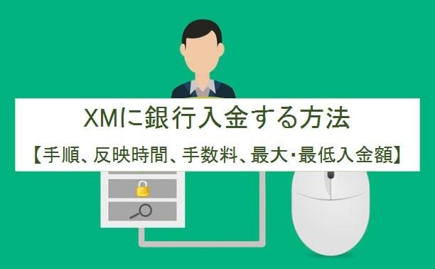 銀行 入金 xm