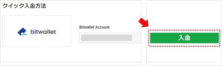 bitwalletのクイック入金