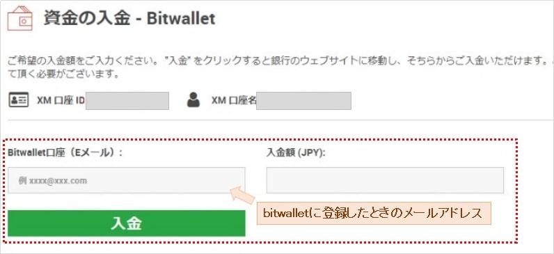 bitwalletからXMに入金する手順3