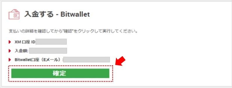 bitwalletからXMに入金する手順4