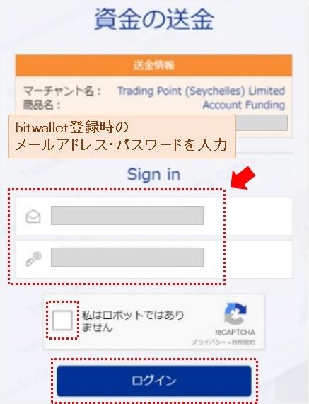 bitwalletからXMに入金する手順5