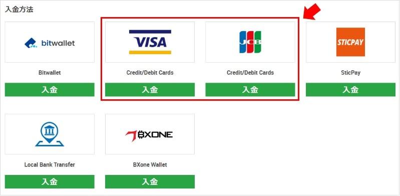 クレジット/デビットカードでXMに入金する方法2