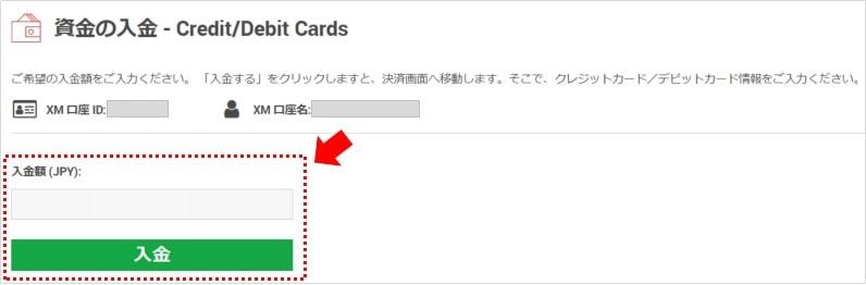 クレジット/デビットカードでXMに入金する方法3