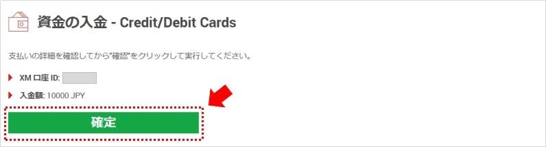 クレジット/デビットカードでXMに入金する方法4