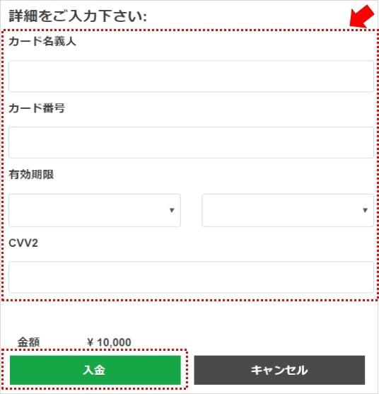 クレジット/デビットカードでXMに入金する方法5