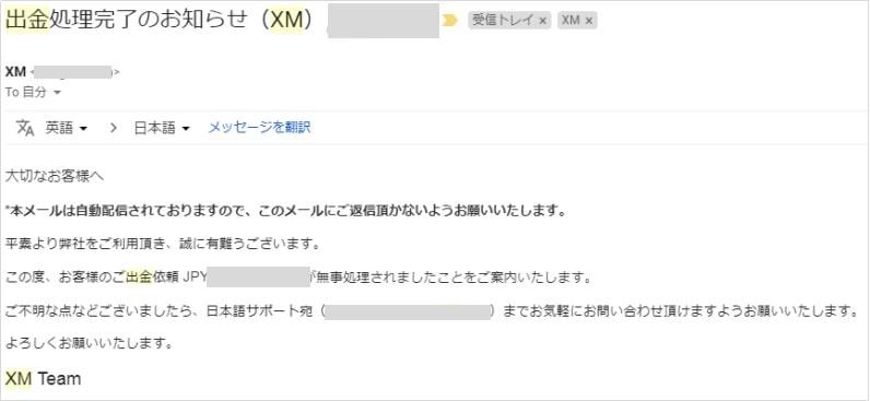 XMの銀行送金での出金手順7