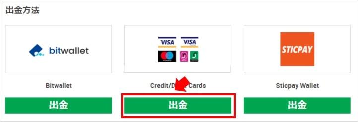 XMからクレジットカードへの出金手順2