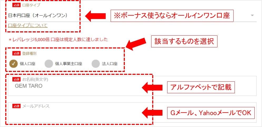 GemForexの口座開設手順2